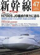 新幹線 EX (エクスプローラ) 2018年 06月号 [雑誌]