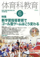 体育科教育 2018年 06月号 [雑誌]