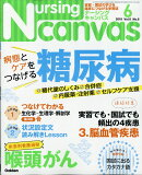 Nursing Canvas (ナーシング・キャンバス) 2018年 06月号 [雑誌]