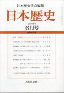 日本歴史 2018年 06月号 [雑誌]