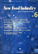 New Food Industry (ニューフード インダストリー) 2018年 06月号 [雑誌]