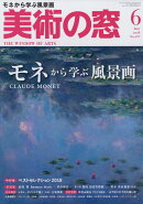 美術の窓 2018年 06月号 [雑誌]