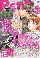 Petit comic (プチコミック) 増刊 2018年 06月号 [雑誌]