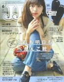 JJ (ジェイジェイ) 2018年 06月号 [雑誌]