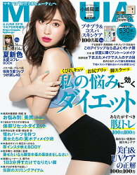 付録なし版 MAQUIA (マキア) 2018年 06月号 [雑誌]