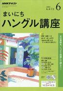 NHK ラジオ まいにちハングル講座 2018年 06月号 [雑誌]