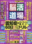 脳活道場 vol.20 2018年 06月号 [雑誌]