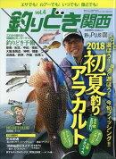 釣りどき関西 2018年 06月号 [雑誌]