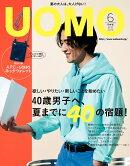 uomo (ウオモ) 2018年 06月号 [雑誌]