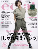 eclat (エクラ) 2018年 06月号 [雑誌]