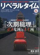 月刊 リベラルタイム 2018年 06月号 [雑誌]