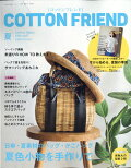 Cotton friend (コットンフレンド) 2018年 06月号 [雑誌]