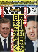 SAPIO (サピオ) 2018年 06月号 [雑誌]