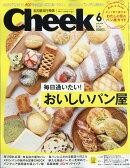 Cheek (チーク) 2018年 06月号 [雑誌]
