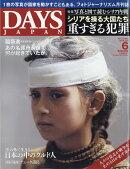 DAYS JAPAN (デイズ ジャパン) 2018年 06月号 [雑誌]