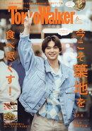 Tokyo Walker (東京ウォーカー) 2018年 06月号 [雑誌]