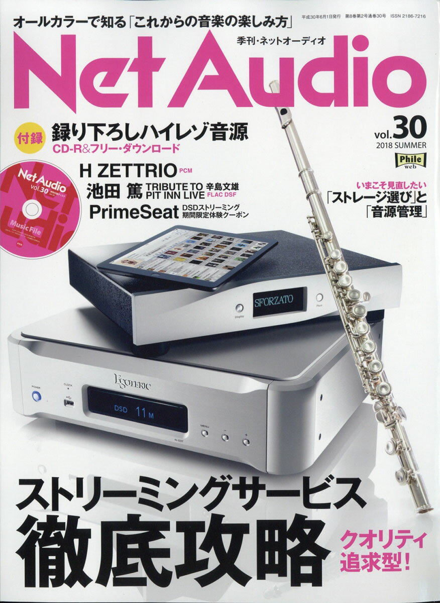 Net Audio (ネットオーディオ) 2018年 06月号 [雑誌]
