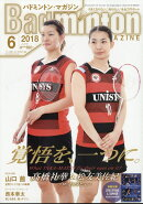Badminton MAGAZINE (バドミントン・マガジン) 2018年 06月号 [雑誌]