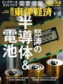 週刊 東洋経済 2018年 6/30号 [雑誌]