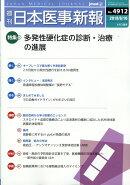 日本医事新報 2018年 6/16号 [雑誌]