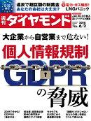 週刊 ダイヤモンド 2018年 6/2号 [雑誌]