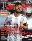 WORLD SOCCER DIGEST (ワールドサッカーダイジェスト) 2018年 6/21号 [雑誌]