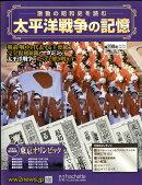 週刊 太平洋戦争の記憶 2018年 6/27号 [雑誌]