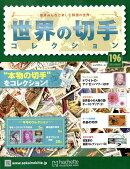 世界の切手コレクション 2018年 6/20号 [雑誌]