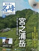 隔週刊 日本の名峰DVD (ディーブイディー) 付きマガジン 2018年 6/19号 [雑誌]