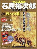 石原裕次郎シアターDVD (ディーブイディー) コレクション 2018年 6/10号 [雑誌]