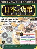 週刊 日本の貨幣コレクション 2018年 6/6号 [雑誌]