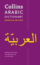 Collins Arabic Dictionary: Essential Edition