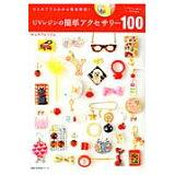 UVレジンの簡単アクセサリー100 (主婦の友生活シリーズ)