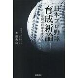 日本プロ野球育成新論