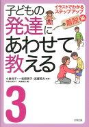 子どもの発達にあわせて教える(3(着脱編))