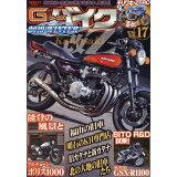 G-ワークスバイク(Vol.17) (SAN-EI MOOK)