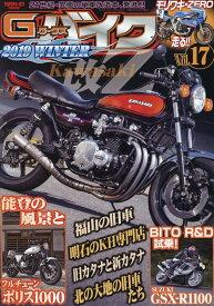 G-ワークスバイク(Vol.17) 21世紀・究極の単車改造本、発進!! (SAN-EI MOOK)