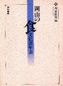 岡山の食文化史年表