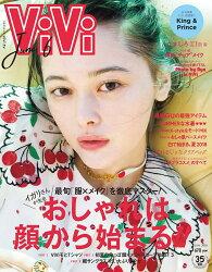 ViVi (ヴィヴィ) 2018年 06月号 [雑誌]