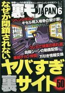 裏モノ JAPAN (ジャパン) 2018年 06月号 [雑誌]