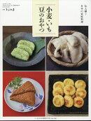 別冊うたかま 手づくりする 伝え継ぐ日本の家庭料理 小麦・いも・豆のおやつ 2018年 06月号 [雑誌]
