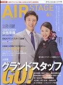 AIR STAGE (エア ステージ) 2018年 06月号 [雑誌]
