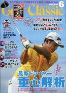 Golf Classic (ゴルフクラッシック) 2018年 06月号 [雑誌]