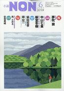小説NON (ノン) 2018年 06月号 [雑誌]