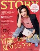 STORY (ストーリィ) 2018年 06月号 [雑誌]