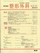 整形外科 2018年 06月号 [雑誌]