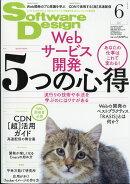Software Design (ソフトウェア デザイン) 2018年 06月号 [雑誌]