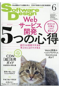 SoftwareDesign(ソフトウェアデザイン)2018年06月号[雑誌]