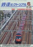 鉄道ピクトリアル 2018年 06月号 [雑誌]