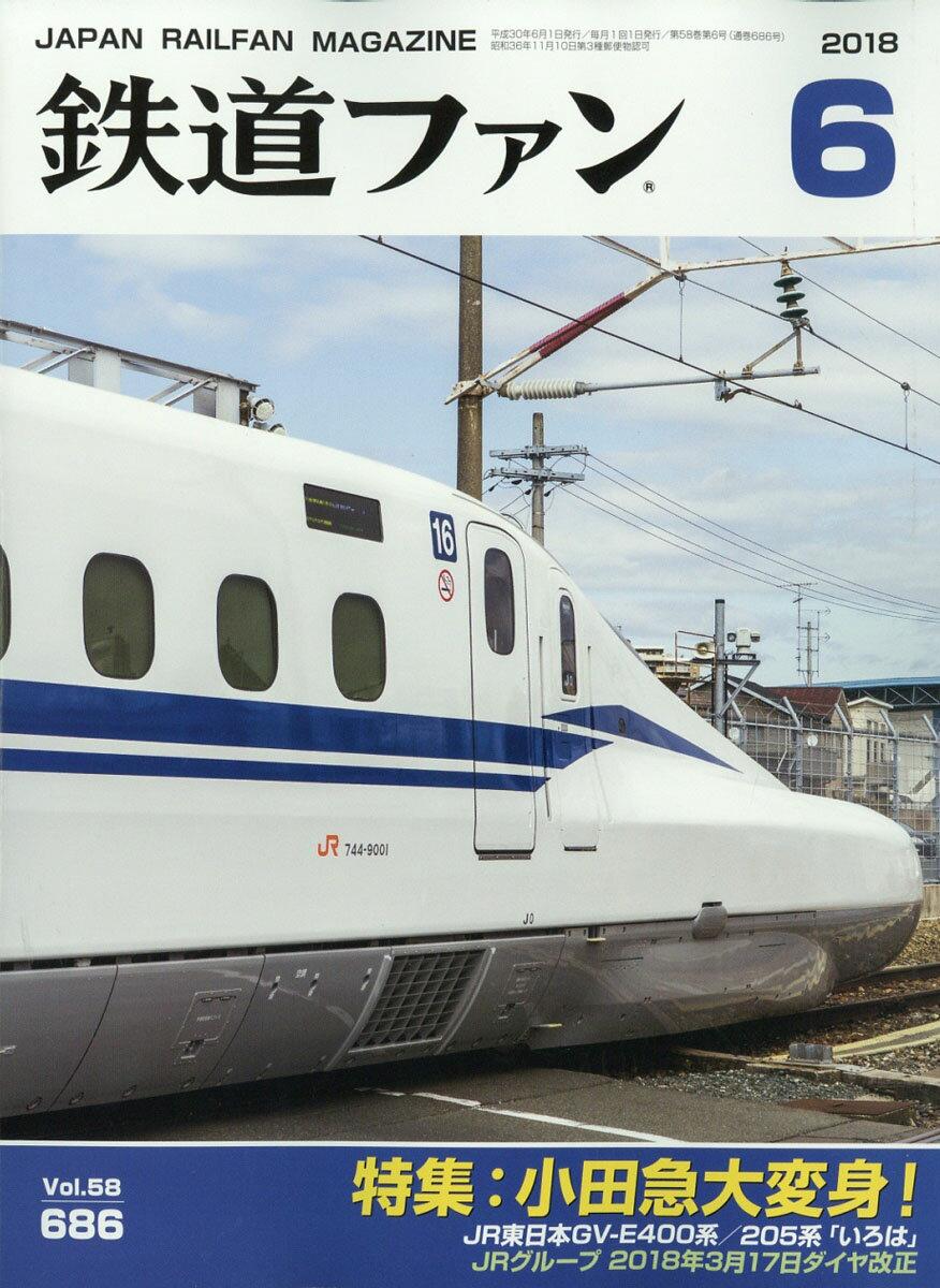 鉄道ファン 2018年 06月号 [雑誌]